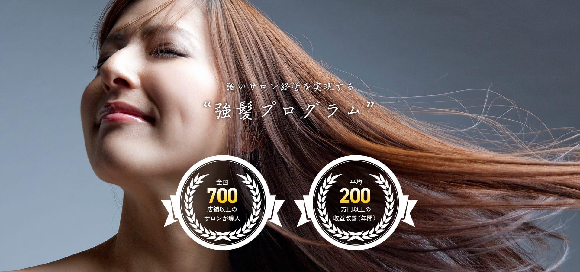 強いサロン経営を実現する「強髪プログラム」 全国600店舗以上のサロンが導入 年間平均200万円以上の収益改善