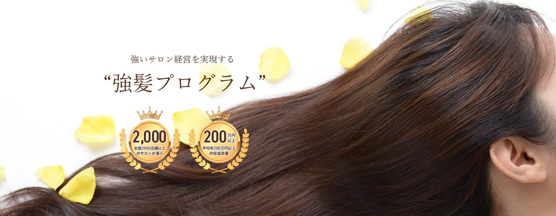 強いサロン経営を実現する「強髪プログラム」 全国1500店舗以上のサロンが導入 年間平均200万円以上の収益改善